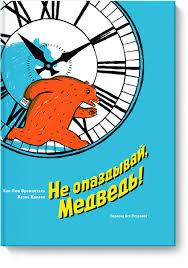 Не опаздывай, Медведь! (Жан-Люк Фроманталь) — купить в МИФе