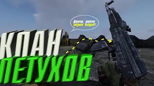 Нарвались на клан <b>петухов</b> ... DayZ - YouTube