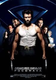 Фильм <b>Люди Икс</b> 4: Начало. <b>Росомаха</b> (2009) смотреть онлайн в ...