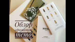 Обзор ароматов <b>Memo</b>: Granada, Inle, Moon Fever, Luxor <b>Oud</b> ...