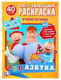 <b>Умка Раскраска</b> Учим буквы. <b>Азбука</b>. Аркадий Паровозов ...