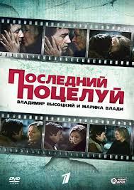 <b>Владимир</b> Высоцкий и <b>Марина Влади</b>. Последний поцелуй ...