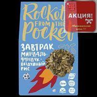 "<b>Завтрак Rocket</b> from the Pocket ""Миндаль-Фундук-Воздушный рис ..."