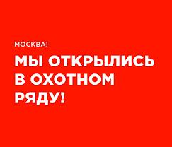 Открытие <b>URBAN TIGER</b> в Москве - Новости торговой марки ...