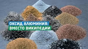 Как получают и как используют оксид алюминия