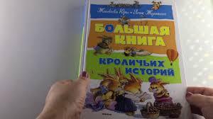 <b>Большая книга</b> кроличьих историй. Женевьева Юрье <b>Изд</b> ...