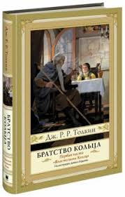 "Книга: ""<b>Властелин Колец</b>. Том 1. Братство кольца"" - Толкин Джон ..."