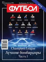 <b>Редакция журнала Футбол</b> серия книг: 126 книг - скачать в fb2, txt ...