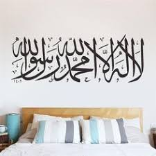 <b>High quality islamic</b> design home <b>Wall</b> stickers art vinyl decals ...