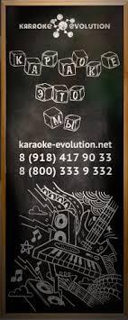 <b>Karaoke Evolution</b>   ВКонтакте