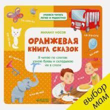 """<b>Книга</b>: """"Оранжевая <b>книга сказок</b>. Я читаю по слогам. Узнаю буквы ..."""