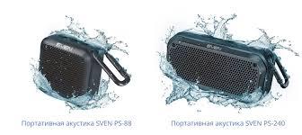 Портативные <b>колонки SVEN PS-88</b> и PS-240 уже в России